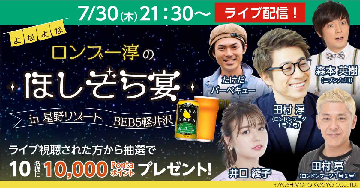 ロンブー淳の ほしぞら宴 in 星野リゾート BEB5軽井沢