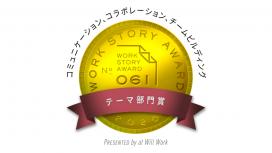 ヤッホーブルーイングが「Work Story Award2020」受賞