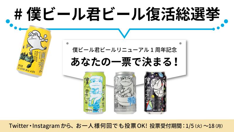 リニューアル1周年SNSキャンペーン 「#僕ビール君ビール復活総選挙」開催!