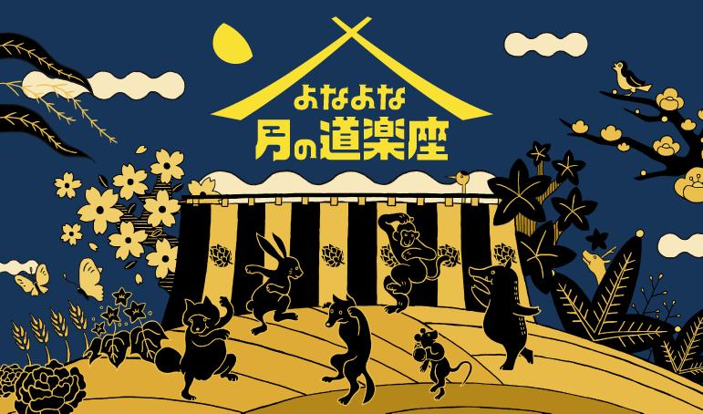 「超宴」に次ぐ新プロジェクト「よなよな 月の道楽座」6月始動