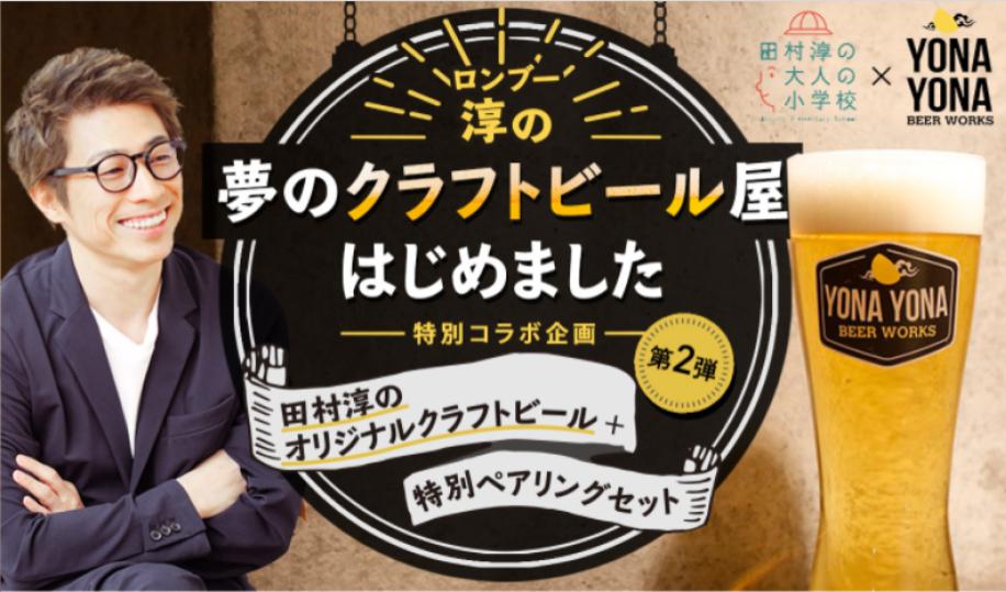 田村淳さん × ヤッホーブルーイング 初の共同開発ビール