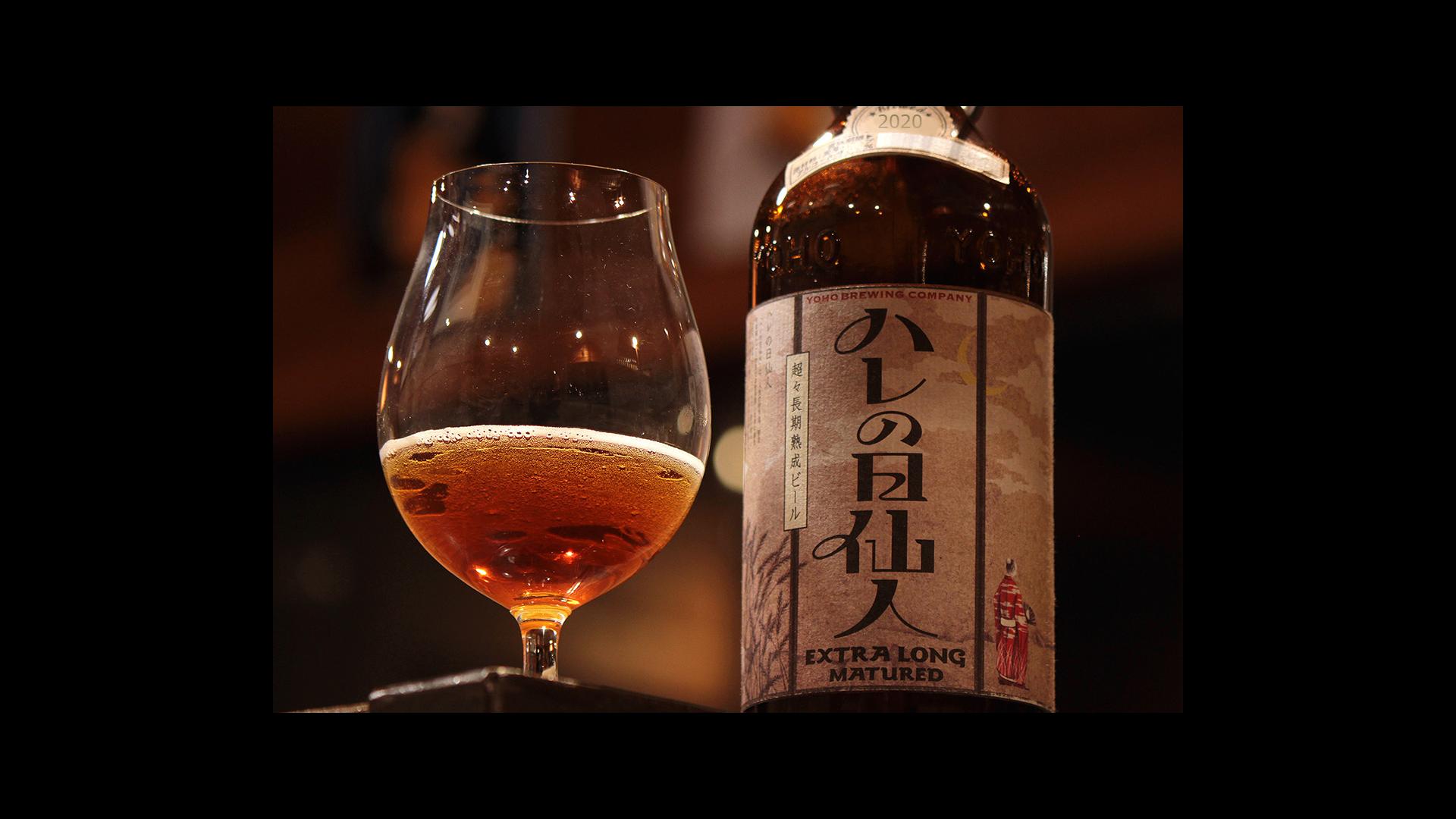 日本で珍しい超々長期熟成クラフトビール「ハレの日仙人 2020」を発売